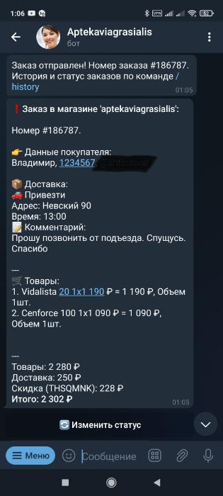 telegram_bot_aptekaviagrasialis